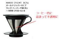 金属メッシュのコーヒーフィルターの掃除方法。 普段使い終わりにざっと水ですすぐだけでした。 最近目詰まりがひどく、コーヒーの摘出に時間がかかります。 待っている間に冷めるほどに。 フィルター全体がコ...