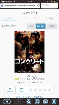 女子高生コンクリート詰め殺人事件を扱った高岡蒼甫が主演した映画「コンクリート」の感想について教えて下さい。