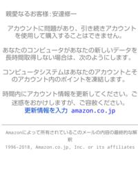 アマゾン(本物?)から画像のようなメールが何度も届きます。 この名前に全く覚えがないです。 これは放置していていいのでしょうか?