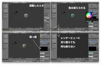 Blenderのマテリアルプレビューが映りません Blenderを最近使い始めたものですモデリングをしてマテリアルを設定しようと思ったのですがマテリアルのプレビュー画面が真っ黒になってしまいます。  他の人のプロジ...