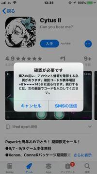 (至急500)iTunesstore AppleIDについて質問です。 つい先日、自分のAppleIDとパスワードが流出したようで、パスワードだけ変更しました、。  しかし先程iTunesstoreでアプリをインストールしようとしたら確認のア...