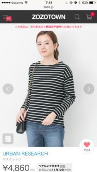 骨格診断ストレートタイプには画像のバスクシャツは似合いませんか?  私は骨格ストレートタイプです。試着して購入するのが一番ですが、小さい子供がいて中々買い物に行けず、行ってもずっと 抱っこのため試着...