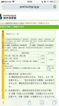栃木県免許センターについて質問です。学科試験及び技能試験免除の方はどのような人のことを指しますか?教習所を卒業して、受ける場合、写真のどちらに当てはまりますか?