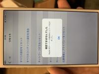 が へ 時に 起き サーバー の 接続 た appleid エラー まし iPhone「Apple ID