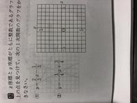 [画像あり][ベストアンサー500枚] 中2数学の一次関数の問題です。 x座標とy座標がともに整数であるグラフ←ともに整数になるのはどうやってもとめるのですか?