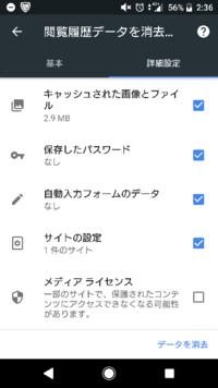 Chromeのサイトの設定についてです。 閲覧履歴データを消去するときに「サイトの設定」にチェックを入れてから消去しているのですが、何度やっても消えません。  何が設定されているかを確認する方法と削除する方法を教えてください。  宜しくお願いします。