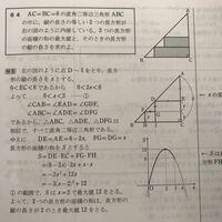 二次関数の最大最小の文章題で、 回答の5~6行目の角度が等しくなる理由が理解できません。詳しく教えて下さると嬉しいです。
