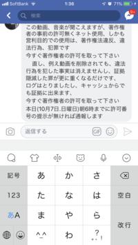 Facebookに孫の運動会の動画を投稿しました所、動画で流れてる音楽に関して、著作権侵害で訴える、今から削除しても証拠は残るとコメントが有りました。どうすれば良いのか分からなくて困ってま す。教えて下さいm(__)m