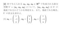 求め方を教えてください! 線形代数学 基底 次元 部分空間