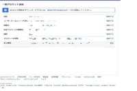 """メッセンジャーのやり取りを保存しようと、設定→一般アカウント画面 で""""Facebookデータをダウンロード""""と言う項目が表示されません。何かの設定が必要なのでしょうか?"""