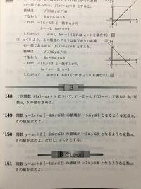 149.150.151の解説お願いします 149と150の解き方一緒ならどちらか片方のみでも大丈夫です。