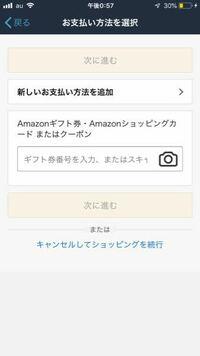 Amazonの支払い方法 クレジットカードやAmazonギフト券を使わずにこっからどうすればいいですか
