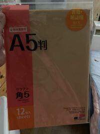 確認させてください。 この封筒(A5判)で50g未満と3センチ以内の場合は120円切手で合ってますか?