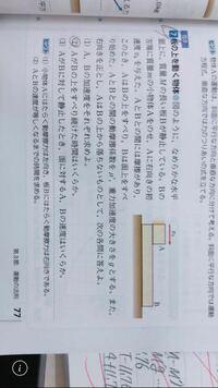下の画像の途中式が検討もつきません...高1物理基礎の問題です。わかる方解説付きで教えてくださいm(_ _)m
