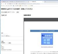 PDFファイルを掲載した横に掲示版を表示するため、削除付きの掲示版「YAHOO知恵袋の「掲示板に削除機能(指定した番号の項目・・・) https://detail.chiebukuro.yahoo.co.jp/qa/question_detail/q14178522754  を参考に使わせて頂いております。 現在はレンタルサーバーPHP7にて使用してますが、社内サーバーにも展開を検討して...