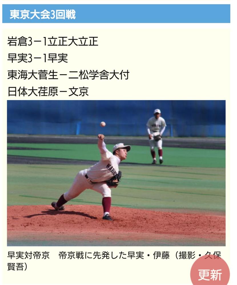高校野球、秋季東京大会の第2試合は凄い対決ですね。 どっちが勝ったのでしょうか?
