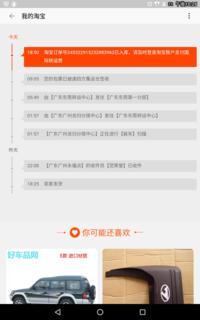 タオバオという通販サイトの配送状況にこのような表示が出て翻訳すると(淘宝網の注文番号245322915252883962は、国際貨物を払うために淘宝網のアカウントにログインしてください、 ストレージに入れられていると...