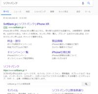 検索結果の一番上に表示されたものを開く検索の仕方(orアドオン)があったような気がしたんですが知ってる人いますか。 添付だとソフトバンクで検索すると、検索結果が出るのではなく、検索結果一番上のソフトバンクのホームページが開く。