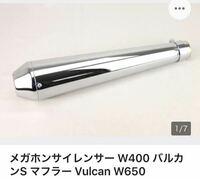 W400マフラー購入したのですが、どーやって取り付けるのでしょう。。。純正エキパイに取り付けたいのですが、エキパイからの溶接外し、またはカットですか?