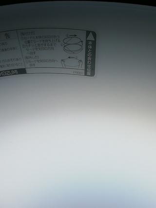 コイズミ,kru-mrh-7d,リモコン,IP8991,照明,LEDシーリング,蛍光灯シーリング