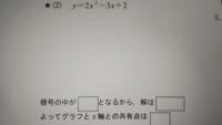 途中式は解の公式を使って解くそうです。ぜひ回答よろしくお願いします。