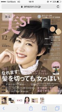 写真の美STという雑誌の今月号がどこの書店へ行っても見つからないのですが、回収がかかったとか?それとも毎号売り切れやすい雑誌なのか。今月号だけ何かあるのか、事情をご存知の方いませんか ?
