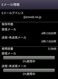 Eメールアドレスの変更の仕方を教えて頂けますか?「@ezweb.ne.jp」の前を変えたいです。