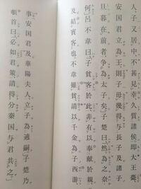呂不韋 奇貨居くべしの書き下し文で分からない分があったので教えてください! 3行目の下のかぎかっこから5行目の。までです