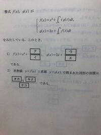 定積分で表された関数 (1)が出来ません。 教科書とか見て解いてるんですけど何故かaがどちらも0になってしまいます…。 定積分の計算が苦手です。 どなたか、解説付きでお願いします。