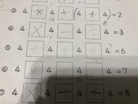 算数の問題です。カッコと+−÷×をつかって◻︎に式を完成させなさい。という問題です。  ⑤と⑥番がわかりません。教えてください、、