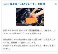 エンジンオイル交換 ネクステージ名古屋茶屋店  エンジンオイルをネクステージで交換しようと思ってますが写真のようなことを書いてるのですがGTXグレードの何を使うのでしょうか。種類や粘度など 車はマークxのG...