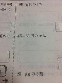 問6・8の答えは7a/100・3p/10というか書き方では間違っているのですか? 因みに答えは問6が7/100×a・問8が3/10×pです