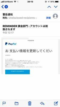 paypalから警告通知が届きました。 しかし、ここのサイトに登録した覚えはありません。 無視していいのでしょうか。  このURLは開いていません。