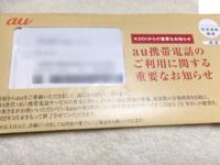 auの3Gケータイを契約されている方、添付した写真のような手紙は届いていますか? お知らせが来てない方もいましたら教えてください。