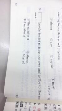 この問題 答えは3番なのですがなぜ4番では駄目なんですか? 4番でもほとんどの人と訳せるのでアリではないんでしょうか? 解答お願いします 日本語訳 多くの人が町を捨て、田園地帯に避難することに決めた。