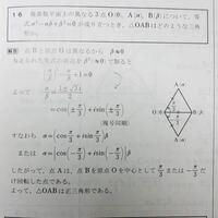 高校 数Ⅲ 複素数平面 画像の問題 矢印の変形部分から分かりません。 解説お願いします。