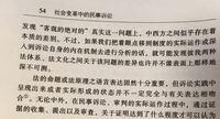 中国語学習者様 中国人の方 こちら中国語で書かれた法律書なのですが、日本語訳をお願いできますでしょうか。 長文で申し訳ありません