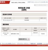 外国来郵便の到着予定が知りたいです。 おそらく台湾?からの発送なのですが、、、いつ頃に到着するかお分かりでしょうか? ちなみに配達先は埼玉県加須市です。