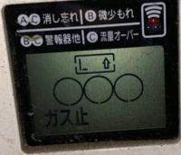 仕事から帰ったら、お湯が出ないことに気づきました。ガスメーターを見るとエラーの表示(ABC)さえなく、L↑と文字の書かれていない○と「ガス止」以外なにもありません。 復帰ボタンを押しても動きません。  どうしてでしょうか、おわかりの方いらっしゃいませんか?