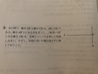 この作図の解説をしてください…!! 出来れば詳しくお願いしますm(_ _)m