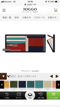 JOGGOで折りたたみ財布のカラーをデザインしたんですが、この色合いっていい感じになりますかね?ちなみに彼氏へのクリスマスプレゼントなんですが… あ、高校生です。
