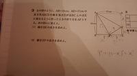 大門3の(2)がなぜ 9の2乗+(15ーx)2乗=x2乗 で答えが5分の51になるのかがわかりません。誰か詳しく教えて欲しいです!因数分解しても全然分かりません