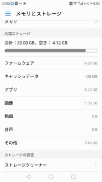 初心者です。Huawei P10 liteの空き容量が無くなってきたのでSD カードを買おうと思うのですが画像の全ての項目をSD カードに移動出来るのですか? 主に動画で容量を食っているみたいなので動画を保存する為に買...