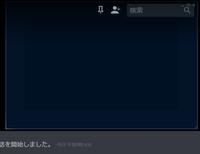 Aver media AVT-C875 [Recentral]を使っていますが、discordの個人通話で画面共有しても、ゲーム画面が相手に移りません。 アプリケーションのウィンドウは相手に表示されるのですが、プレイ画面が背景の青色に...
