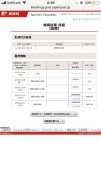 川崎東郵便局に到着したアメリカからの荷物が「通関手続き中」となり,早くも3日が経とうとしています。  購入したのはブランド物のカバンで正規店で購入しました。  通関手続き中の表示も 一回しか出ていま...
