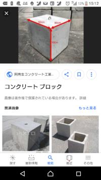 工事現場などで使われるコンクリートブロックなのですが、これをとうふと呼ぶのは、私が住んでいる香川県だけなのでしょうか? またとうふと呼ばれる由来を教えてください