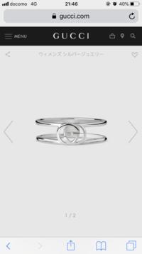 この画像のグッチのリングは店舗と公式通販サイトは同じ値段ですか?