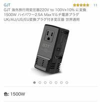 海外電圧、ワットについて質問です。 いま手持ちにある変圧器 200〜240v→100v(35w MAX )という物を持っています。  日本から持っていく家電は、 全て海外対応の家電を購入したのですが、  お気に入りのホットプレ...