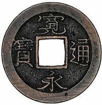 寛永通宝の価値は?古銭は高値で取り引きされてますが寛永通宝っていくらくらいしますか? 早起きは三文の徳といいますが、現在だと三文の買取価格はいくらになりますか?