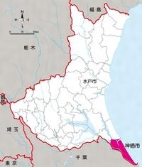 茨城県神栖市は2005年8月1日に鹿島郡神栖町と波崎町が合併し発足した町です。 北側に隣接する鹿嶋市とともに鹿島臨海工業地帯を形成しています。 合併後財政は改善されど、鹿嶋市より遅れて冷遇されているのでは?